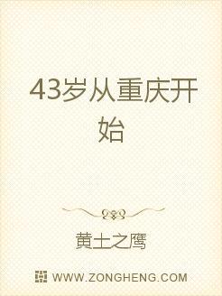 43岁从重庆开始