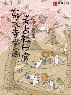 东大寺学园考古社日常