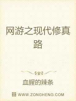小说:网游之现代修真路,作者:血腥的辣条