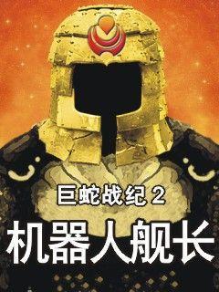 机器人舰长