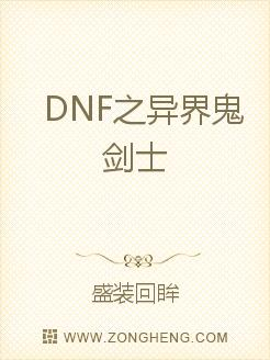 DNF之异界鬼剑士