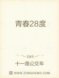 青春28度