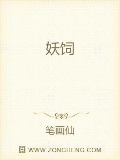 小说:妖饲,作者:笔画仙