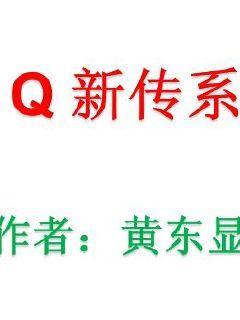 阿Q新传系列