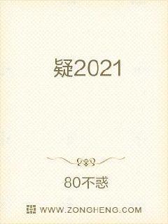 疑2021