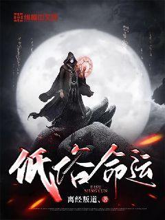 http://book.zongheng.com/book/1091090.html