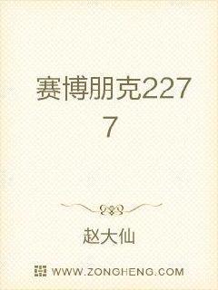 赛博朋克2277
