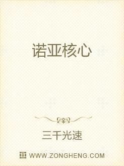 小说:诺亚核心,作者:三千光速