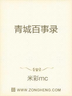 小说:青城百事录,作者:米彩mc