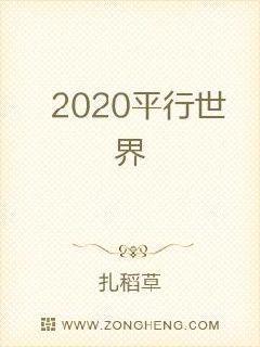 2020平行世界