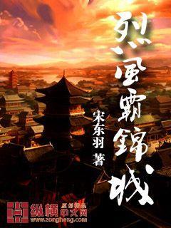 烈風霸錦城