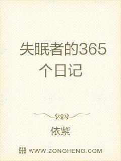 失眠者的365个日记