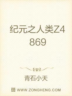 纪元之人类Z4869
