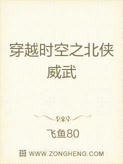 小说:穿越时空之北侠威武,作者:飞鱼80