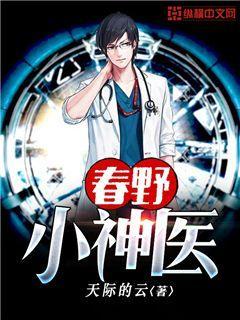 春野小神醫