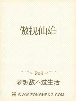 小说:傲视仙雄,作者:梦想敌不过生活