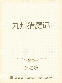九州猎魔记