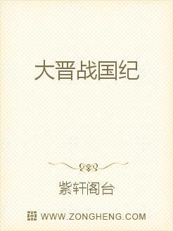 大晉戰國紀