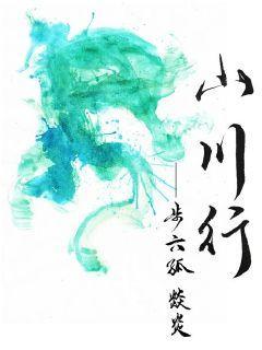 江湖梦九州篇