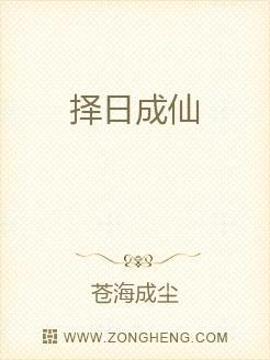 小说:择日成仙,作者:苍海成尘