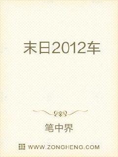 末日危机2012