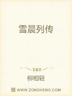 小说:雪晨列传,作者:柳相轻