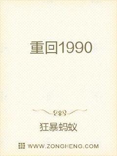 重回1990