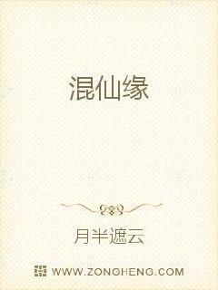 小说:混仙缘,作者:月半遮云