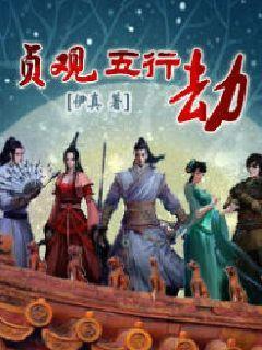 灭国之战十二