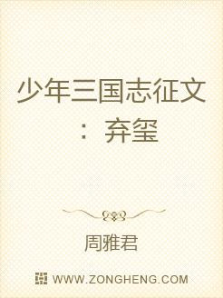 少年三國志徵文:棄璽