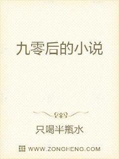 九零后的小说