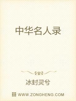 中华名人录