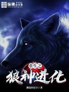重生之狼神进化