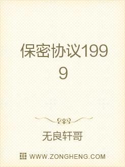 保密协议1999