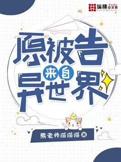 http://book.zongheng.com/book/1044422.html