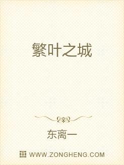 小说:繁叶之城,作者:东离一