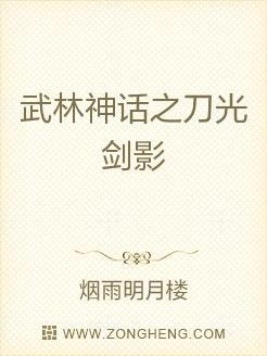 武林神话之刀光剑影