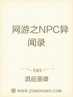 网游之NPC异闻录