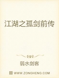 小说:江湖之孤剑前传,作者:弱水剑客