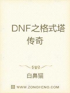 DNF之格式塔传奇