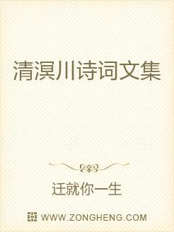 清溟川詩詞文集