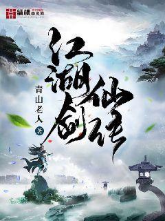 江湖剑仙传