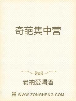 奇葩集中营