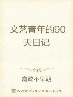 文艺青年的90天日记