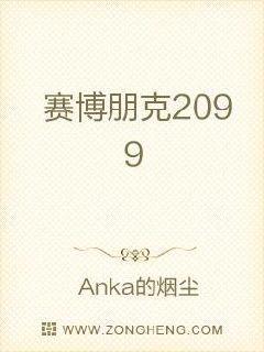 赛博朋克2099