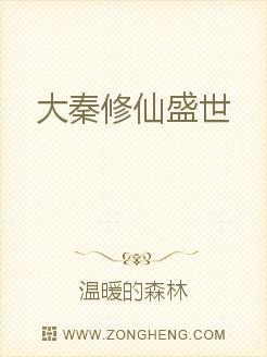 大秦修仙盛世