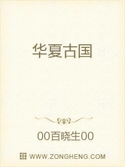 小说:华夏古国,作者:00百晓生00