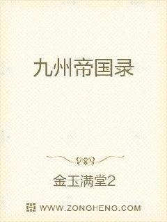 九州帝国录