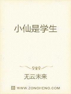 小仙是学生