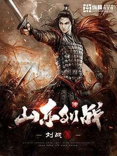 山东刘战传